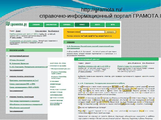 http://gramota.ru/ справочно-информационный портал ГРАМОТА.РУ