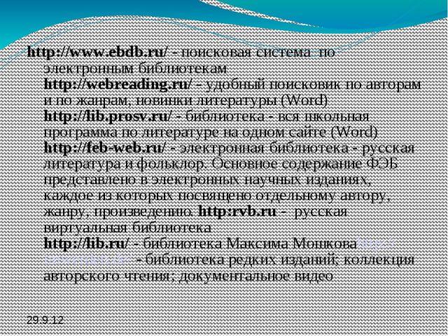 http://www.ebdb.ru/ - поисковая система по электронным библиотекам http://web...