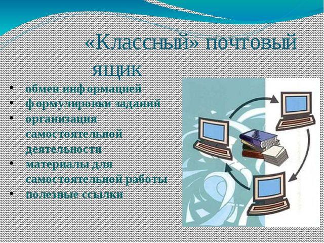 «Классный» почтовый ящик обмен информацией формулировки заданий организация с...