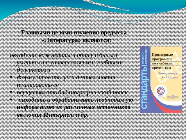 Главными целями изучения предмета «Литература» являются:  овладение важнейши...