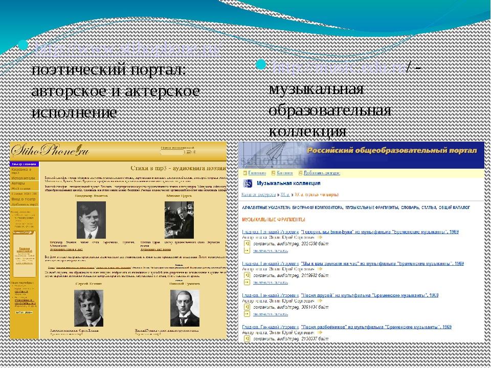 http://www.stihophone.ru/ поэтический портал: авторское и актерское исполнени...