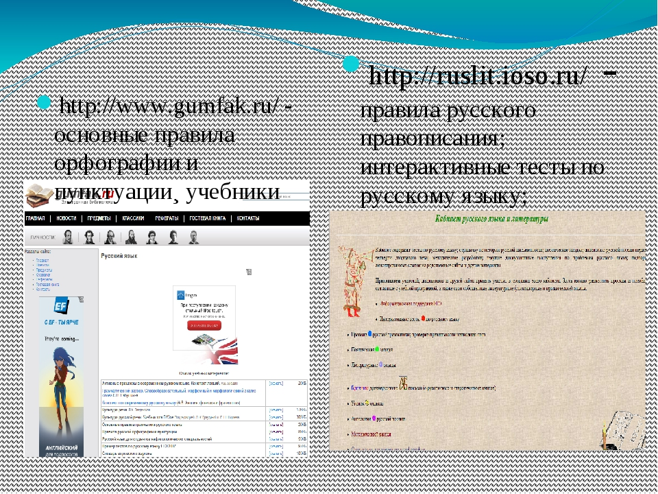 http://ruslit.ioso.ru/ - правила русского правописания; интерактивные тесты п...
