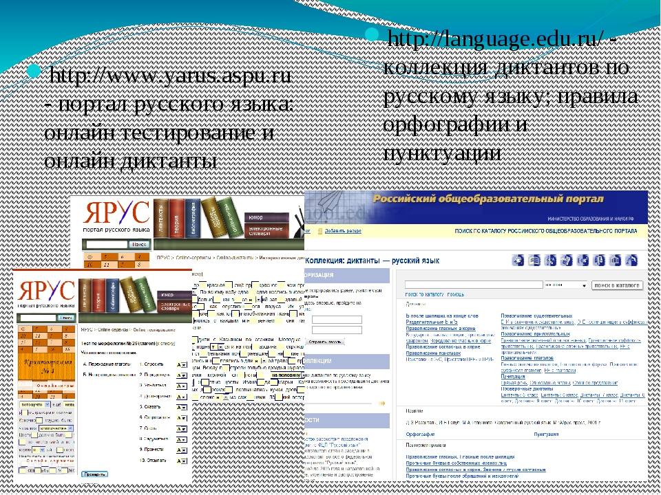 http://www.yarus.aspu.ru - портал русского языка: онлайн тестирование и онлай...
