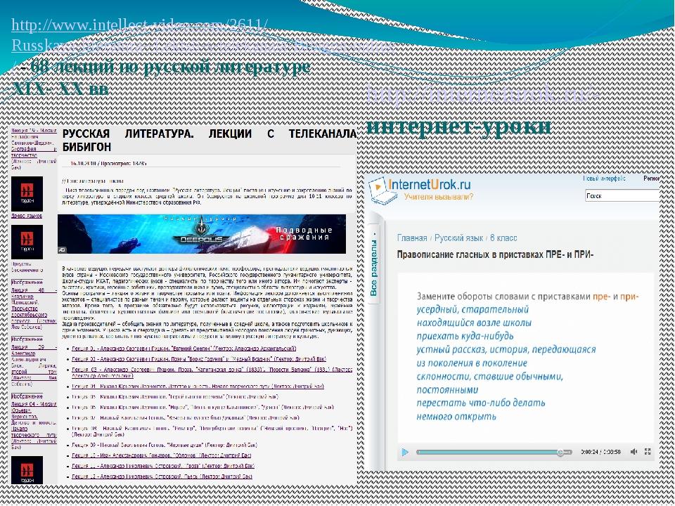 http://interneturok.ru/- интернет-уроки http://www.intellect-video.com/2611/R...