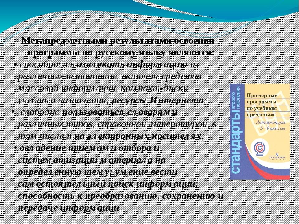 Метапредметными результатами освоения программы по русскому языку являются: •...