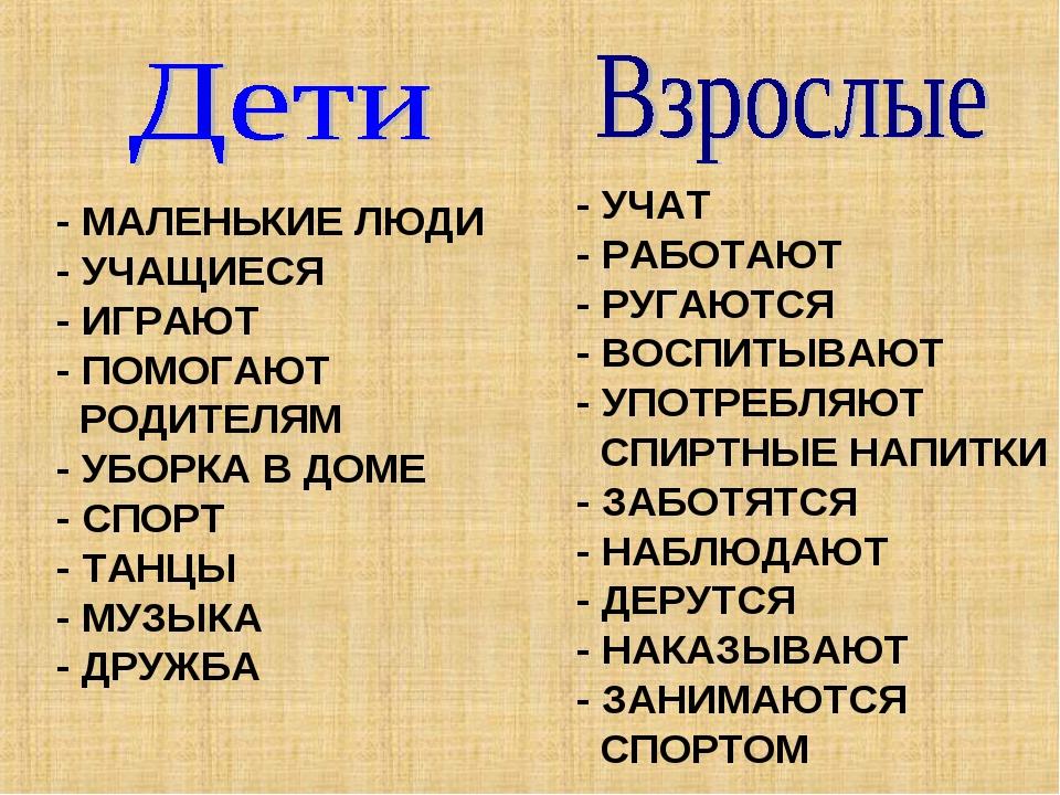 - УЧАТ - РАБОТАЮТ - РУГАЮТСЯ - ВОСПИТЫВАЮТ - УПОТРЕБЛЯЮТ СПИРТНЫЕ НАПИТКИ - З...
