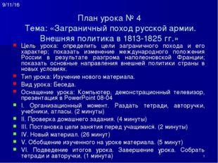 1. Заграничный поход русской армии С изгнанием врага из пределов России войск