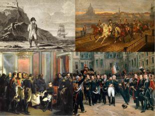 Первоначально в него вошли Россия, Пруссия и Австрия. Вскоре к Священному сою