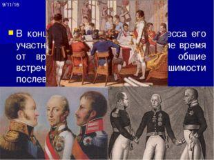 В 1822 г. Греция была провозглашена независимой республикой. Пытаясь подавить