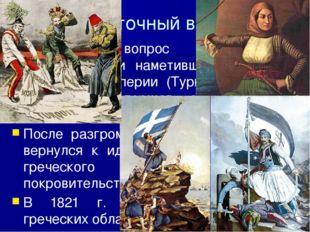 4 сентября 1821 г. Александр I подписал манифест об исключительных правах Рос
