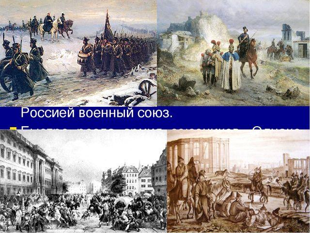 28 января 1813 г. русская армия заняла Варшаву и вышла к границам Пруссии. Пе...