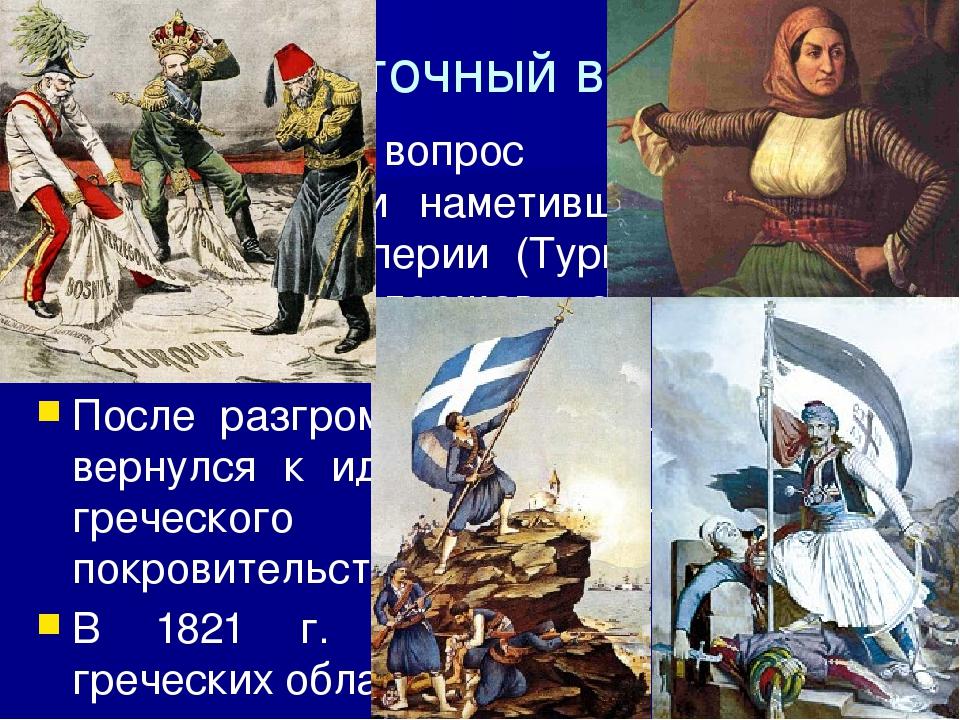 4 сентября 1821 г. Александр I подписал манифест об исключительных правах Рос...