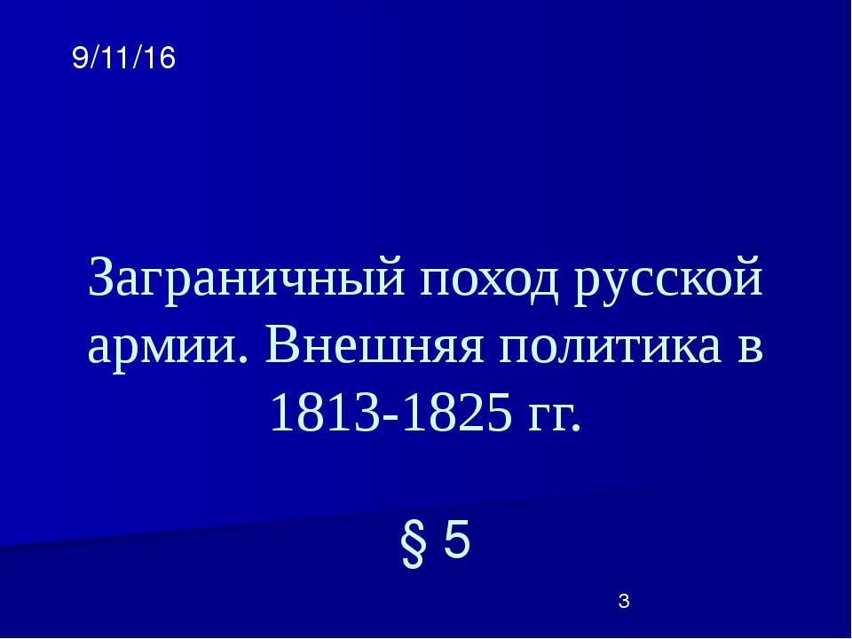 Заграничный поход русской армии. Внешняя политика в 1813-1825 гг. § 5