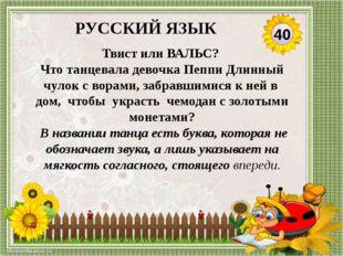 Кто из сказки К.И.Чуковского ? 10 ЛИТЕРАТУРНОЕ ЧТЕНИЕ 1 2 3 4 5