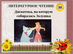 50 ЛИТЕРАТУРНОЕ ЧТЕНИЕ Герой из какого мультфильма или сказки исполняет эту п