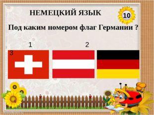 Что получают первоклассники в Германии 1 сентября? 30 НЕМЕЦКИЙ ЯЗЫК