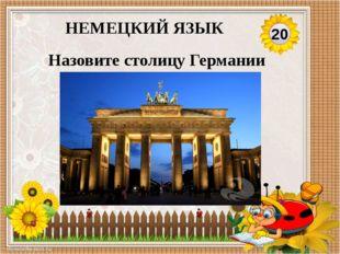Какой зверёк является пасхальным символом в Германии? 40 НЕМЕЦКИЙ ЯЗЫК