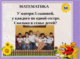 Сколько букв в русском алфавите? 10 РУССКИЙ ЯЗЫК