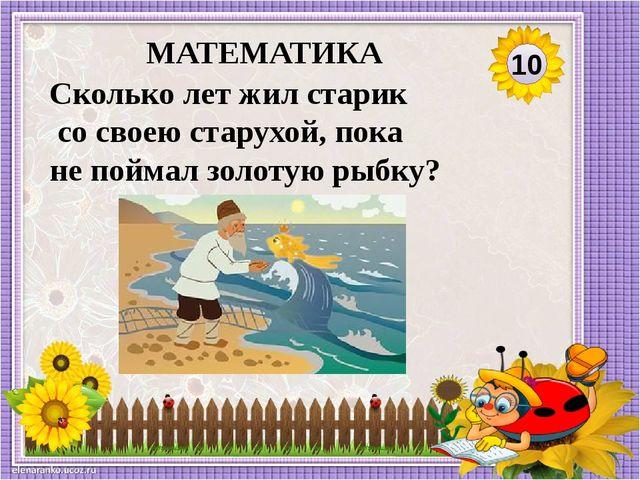 20 МАТЕМАТИКА Сколько героев было в русской народной сказке «Репка»?