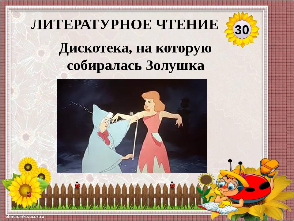 50 ЛИТЕРАТУРНОЕ ЧТЕНИЕ Герой из какого мультфильма или сказки исполняет эту п...