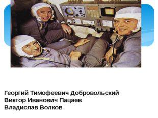 Георгий Тимофеевич Добровольский. Георгий ТимофеевичДобровольский Виктор Ив