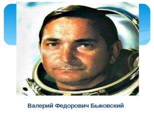 Валерий ФедоровичБыковский