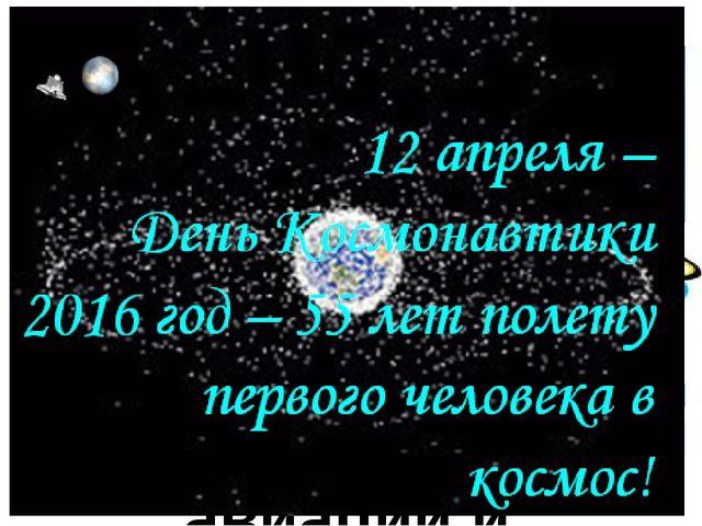 12 апреля Всемирный день авиации и космонавтики.