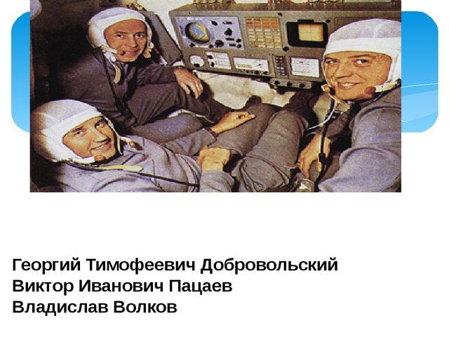 Георгий Тимофеевич Добровольский. Георгий ТимофеевичДобровольский Виктор Ив...