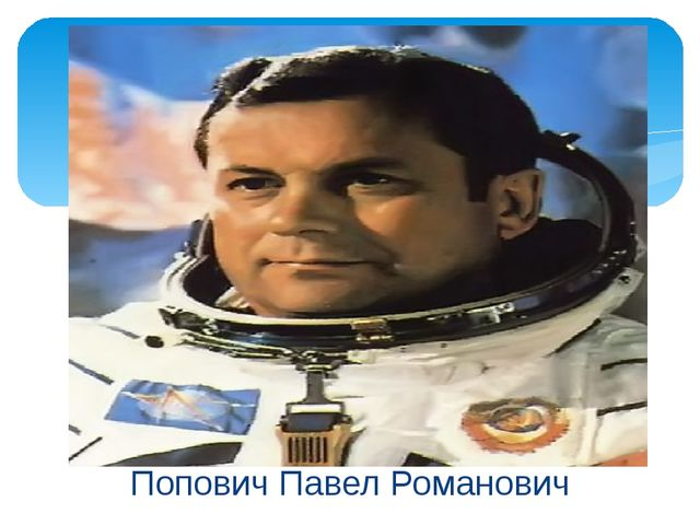 ПоповичПавел Романович