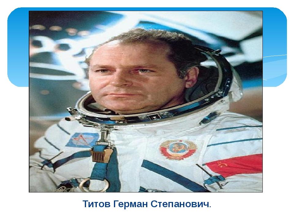 ТитовГерманСтепанович.