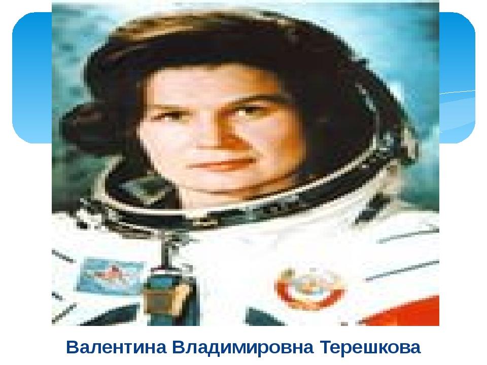 ВалентинаВладимировна Терешкова