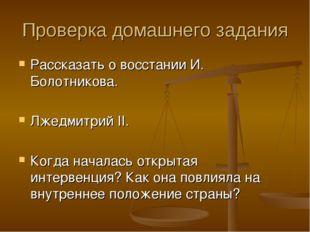 Проверка домашнего задания Рассказать о восстании И. Болотникова. Лжедмитрий