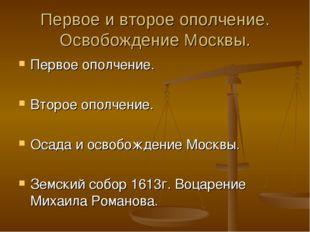 Первое и второе ополчение. Освобождение Москвы. Первое ополчение. Второе опол