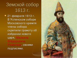 Земской собор 1613 г. 21 февраля 1613 г. В Успенском соборе Московского кремл