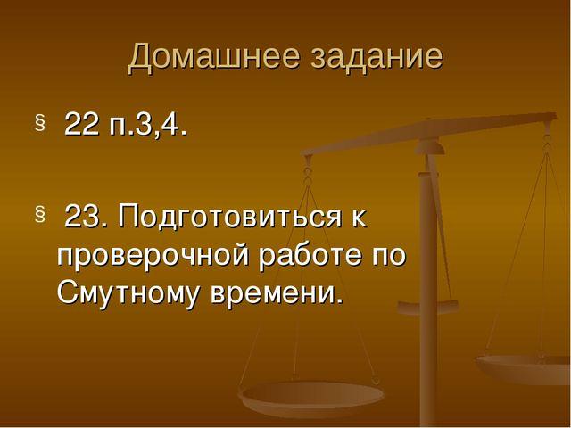 Домашнее задание 22 п.3,4. 23. Подготовиться к проверочной работе по Смутному...
