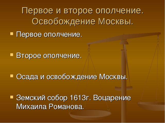 Первое и второе ополчение. Освобождение Москвы. Первое ополчение. Второе опол...