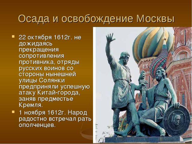 Осада и освобождение Москвы 22 октября 1612г. не дожидаясь прекращения сопрот...