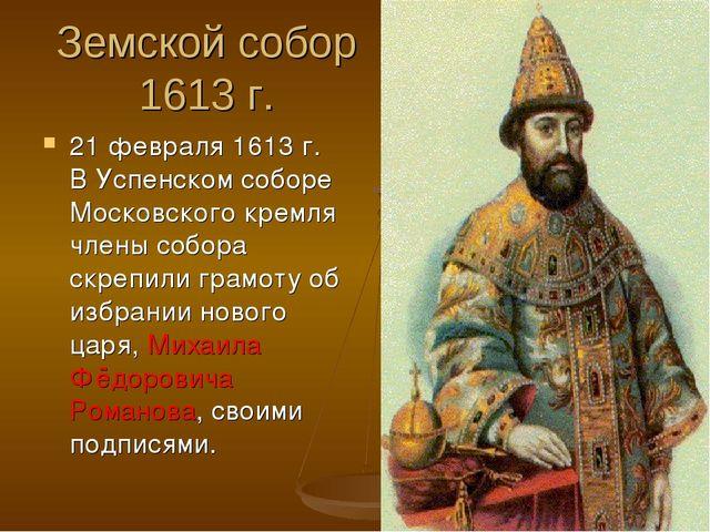Земской собор 1613 г. 21 февраля 1613 г. В Успенском соборе Московского кремл...