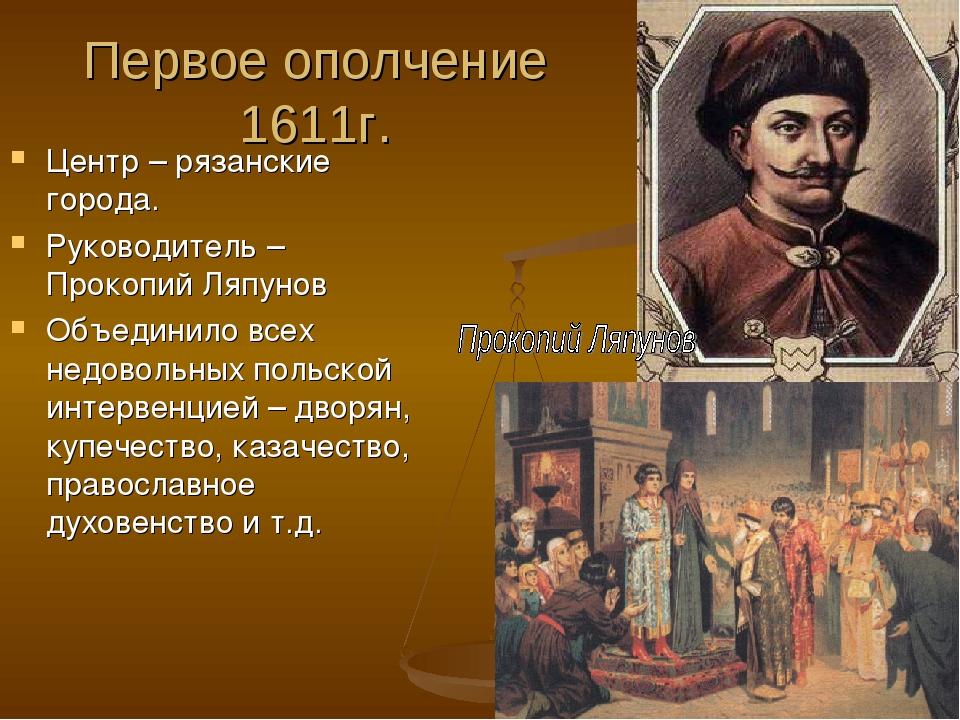 Первое ополчение 1611г. Центр – рязанские города. Руководитель – Прокопий Ляп...