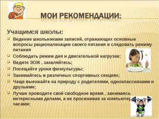 Учащимся школы: Ведение школьниками записей, отражающих основные вопросы раци