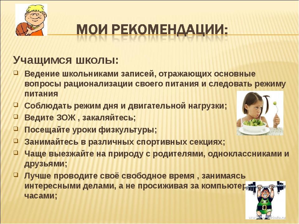 Учащимся школы: Ведение школьниками записей, отражающих основные вопросы раци...