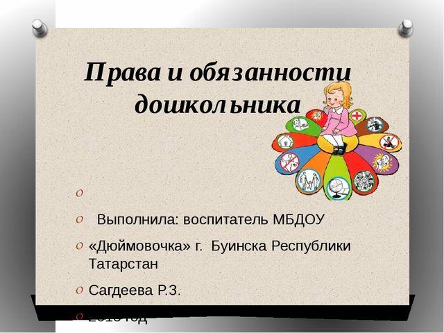 Права и обязанности дошкольника Выполнила: воспитатель МБДОУ «Дюймовочка» г....