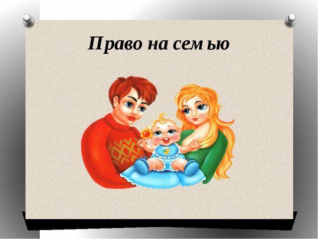 Право на семью
