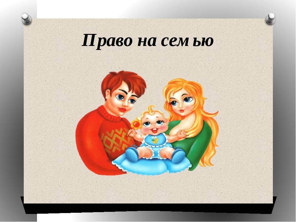 картинки права моей семьи непослушные