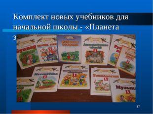 * Комплект новых учебников для начальной школы - «Планета знаний»