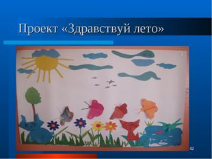 * Проект «Здравствуй лето»