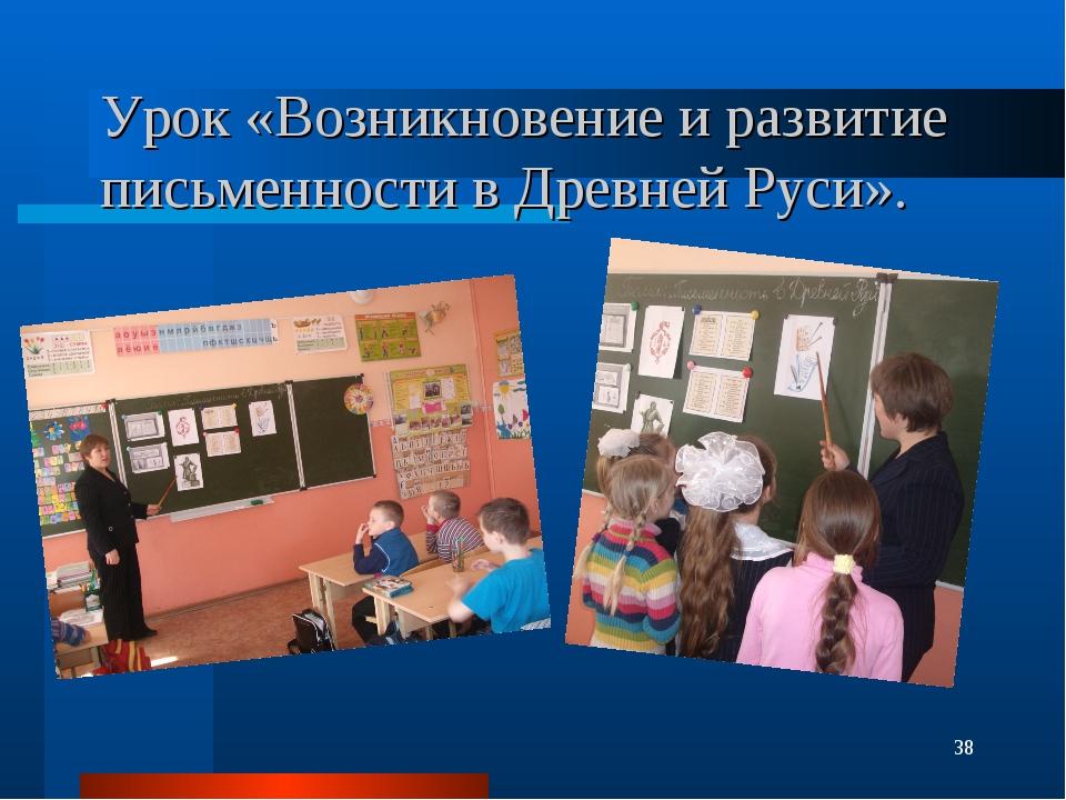 * Урок «Возникновение и развитие письменности в Древней Руси».