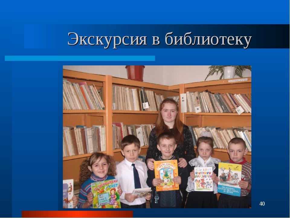 *  Экскурсия в библиотеку