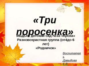 «Три поросенка» МБДОУ детский сад №33 «Кроха» Разновозрастная группа (от4до 6