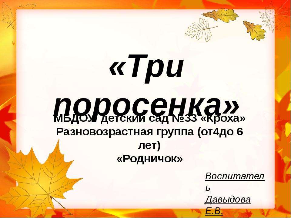 «Три поросенка» МБДОУ детский сад №33 «Кроха» Разновозрастная группа (от4до 6...